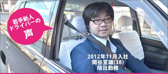 若手新人ドライバーの声 2012年11月入社 関谷宣雄(38)