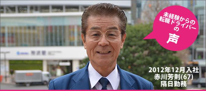 未経験からの転職ドライバーの声 2012年12月入社 赤川芳則(67)