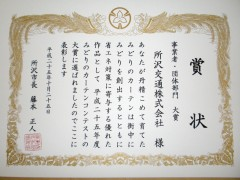 所沢市 みどりのカーテンコンテスト「事業者・団体部門大賞」